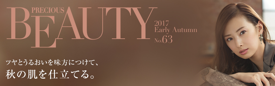 PRECIOUS BEAUTY 2017 Early Autumn No.63
