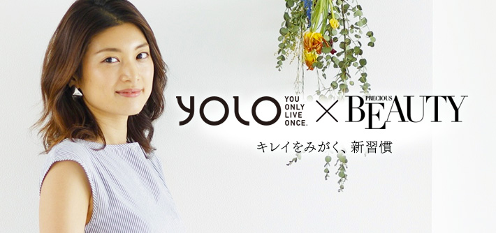 yolo * BEAUTY you only live once. precious キレイをみがく、新習慣